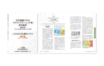 ワークブック冊子デザイン制作実績「公立大学法人大阪市立大学様」