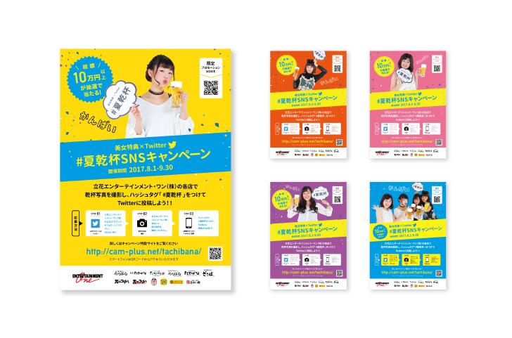 販促パンフレットポスターイメージ