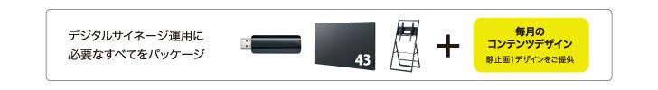 デジタルサイネージ運用に必要なすべてをパッケージ。USBメモリー、43インチ液晶ディスプレイ、サイネージスタンド、プラス毎月のコンテンツデザイン