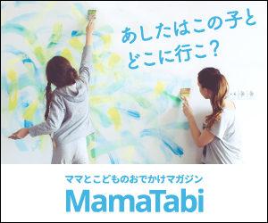自社運営サイトMamaTabi