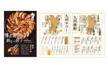 焼き鳥と九州料理男はつらい様グランドメニュー制作実績