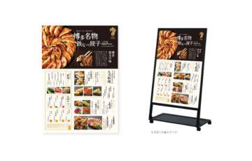 焼き鳥と九州料理男はつらいポスターデザイン制作実績2