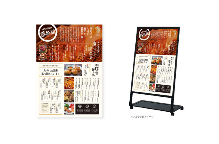 焼き鳥と九州料理男はつらい店頭ポスター制作実績