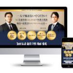 山本・竹川法律事務所様LP制作実績