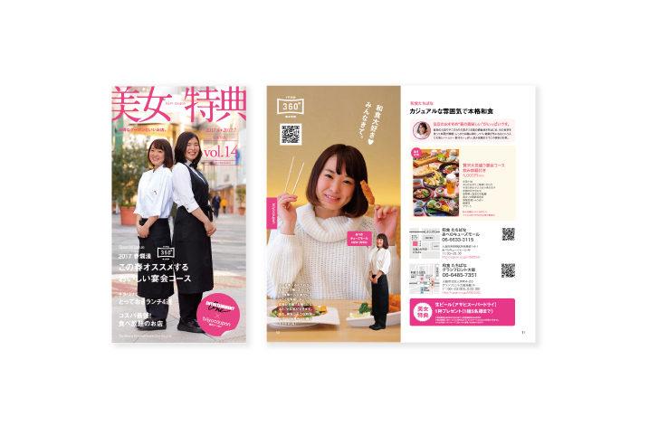 販促パンフレット制作実績「立花エンターテインメント・ワン株式会社様」