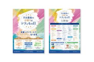 京阪シティモールグラフィックデザイン