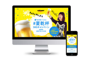 SNSキャンペーンサイトイメージ