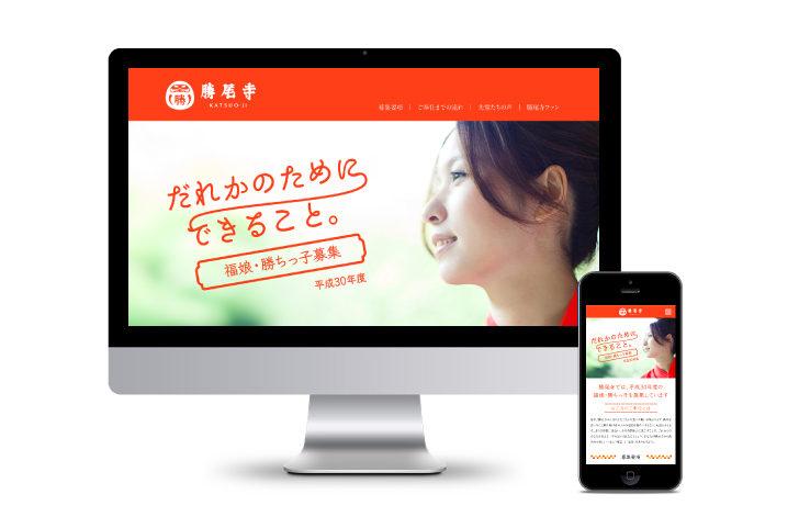 福娘・勝ちっ子募集サイト制作実績