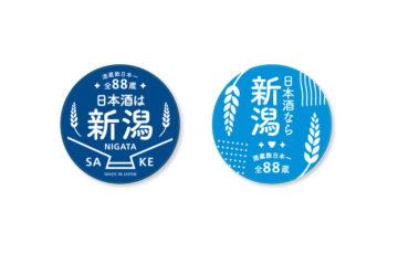 日本酒新潟シールデザイン