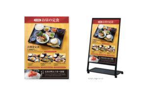 和食たちばなポスターデザイン制作実績