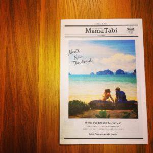 MamaTabi3月1日号表紙イメージ