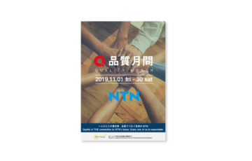 NTN株式会社様ポスターグラフィックデザイン制作実績