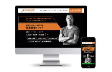QUNIHIRO パーソナルトレーニングランディングページ制作実績