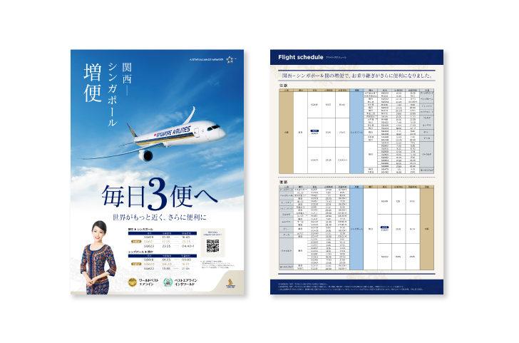 シンガポール航空フライトスケジュールグラフィックデザイン制作実績