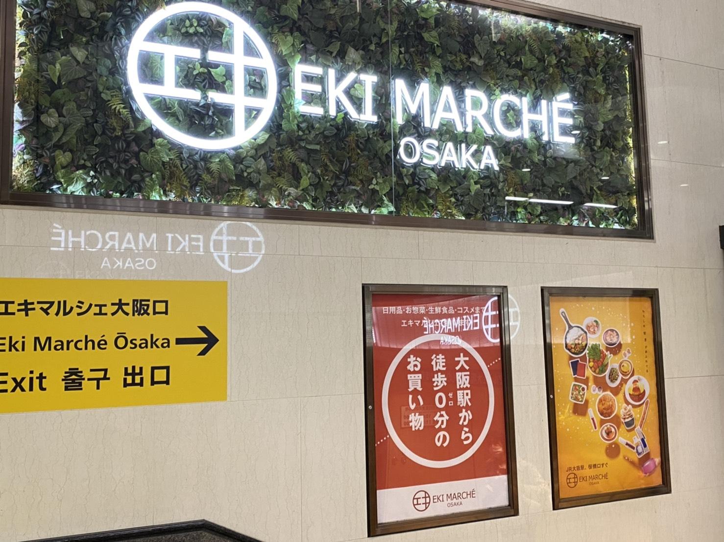 EKI MARCHE制作実績