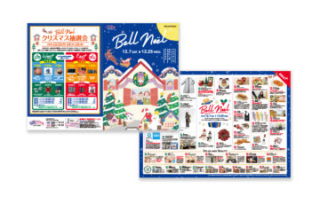 ベルフローラ・かわにしクリスマスセールチラシグラフィックデザイン制作実績