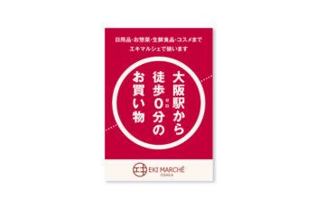 エキマルシェ大阪グラフィックデザイン