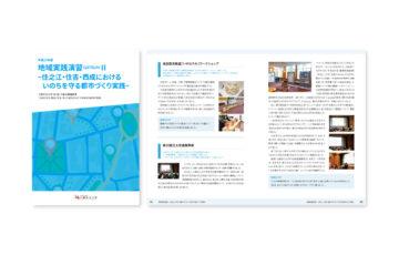 大阪市立大学様ワークブック冊子デザイン実績