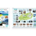 済州観光案内タブロイドグラフィックデザイン制作実績