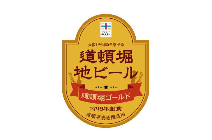道頓堀麦酒醸造株式会社様ラベルデザイン