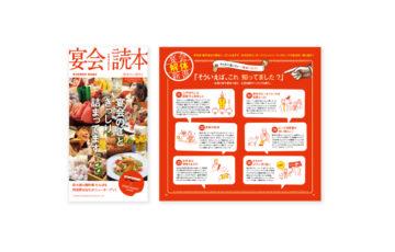 販促パンフレット宴会読本デザイン