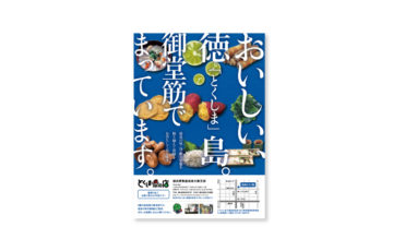 徳島県大阪本部チラシグラフィックデザイン実績