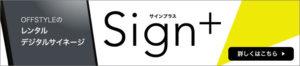 デジタルサイネージSign+バナー