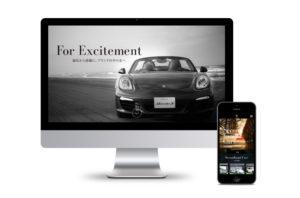 昌和自動車様Webデザイン